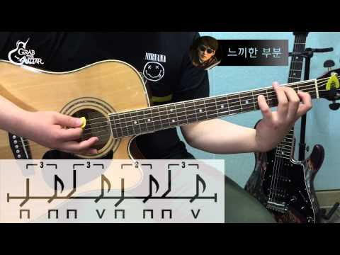 [그랩더기타] 여수 밤바다(Yeosu Night Sea) - 버스커버스커(Busker Busker) [Guitar/기타/강좌/통기타/배우기/독학]