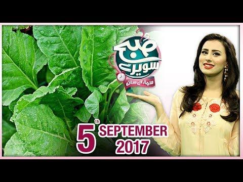 """""""Subah Saverey Samaa Kay Saath - SAMAA TV - Madiha Naqvi - 05 Sept 2017"""""""