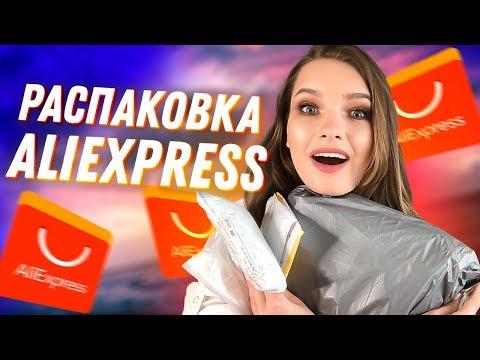 Распаковка посылок с Aliexpress! Украшения, серьги, сумки с Алиэкспресс