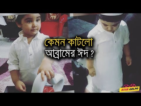 বাবাকে ছাড়া কেমন কাটলো আব্রামের ঈদ ? Shakib Khan| Apu Biswas  Abram | Stargolpo thumbnail
