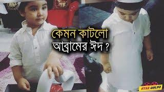 বাবাকে ছাড়া কেমন কাটলো আব্রামের ঈদ ? Shakib Khan| Apu Biswas  Abram | Stargolpo