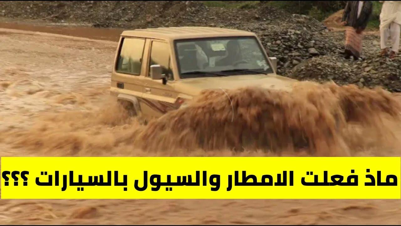 شاهد ماذا فعلت مياه الامطار والسيول بالسيارات فى يوم واحد فورشنر شاص لاندكروزر افالون Youtube