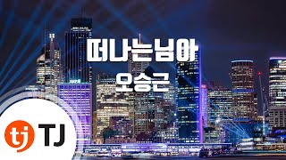 Tj노래방 떠나는님아 오승근 Oh Seung Keun Tj Karaoke