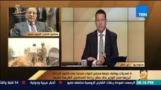 رأي عام - مداخلة النائب السيد حسن والدكتور حامد عبدالدايم