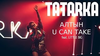 TATARKA - АЛТЫН, U CAN TAKE feat. LITTLE BIG (LIVE) Ира Смелая и Илья Прусикин поцеловались на сцене