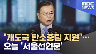 """""""개도국 탄소중립 지원""""…오늘 '서울…"""