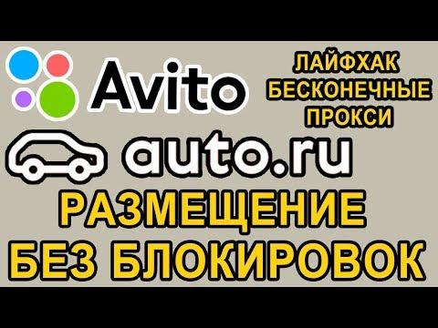 Бесплатное размещение объявлений без блокировок на Авито и Auto.ru. Бесплатные уникальные прокси.