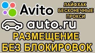 бесплатное размещение объявлений без блокировок на Авито и Auto.ru. Бесплатные уникальные прокси