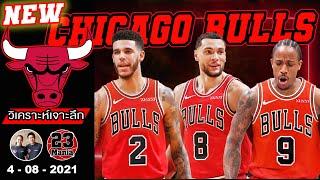 พบกับ Chicago Bulls โฉมใหม่!! ต้อง Playoffs เท่านั้น!!