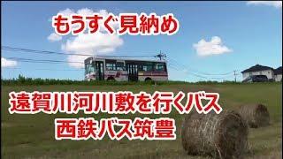 遠賀川河川敷を行くバスはもうすぐ見納め 西鉄バス筑豊