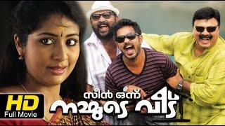 Scene Onnu Nammude Veedu Malayalam Movie 2012 [HD] | Malayalam Full Movie