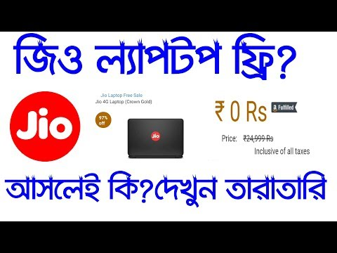 Jio Laptop Free? Seriously Or Fake | Watch Before You Do Something | Bangla