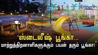 play-space-kotturpuram-kids-park-n-vivekanandan-hindu-tamil-thisai