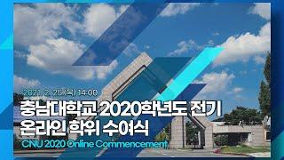 충남대학교 2020학년도 전기 온라인 학위수여식