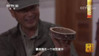 《中国影像方志》 第617集 广西藤县篇| CCTV科教 - YouTube