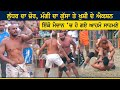 #398 Best Match | Nakodar Vs Nangal Ambian | Pandori Waraich Amritsar Kabaddi Tournament 29 Oct 2018