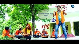 BHAANG KE LOTTE | New Bhole Baba Song 2018 | Sarjoo Kumar, Kajal Tyagi | Bhole DJ Song