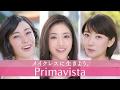 石原さとみ、波瑠&菅野美穂と「メイクレス」テーマの化粧品新CM 楽曲はドリカム書き下ろし