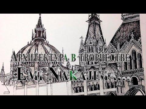 Архитектура с мельчайшими деталями в творчестве Emi Nakajima...     Автор музыки Павел Ружицкий