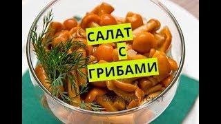 Салат с маринованными грибами на скорую руку.
