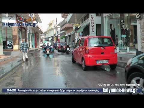 28-9-2018 Αποφυγή στάθμευσης οχημάτων στον εμπορικό δρόμο ενόψει της επερχόμενης κακοκαιρίας