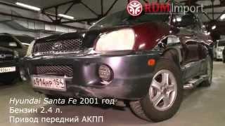 hyundai Santa Fe 2001 год 2.4 л. Бензин от РДМ-Импорт