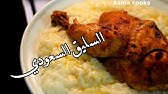 وجبات 15 ثانية السليق باللبن 15s Saliq With Ayran Milk Youtube