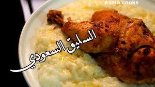 تحميل فيديو السليق السعودي من أطيب الاطباق السعودية _ Asma cooks