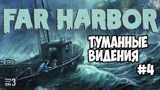 Fallout 4 Far Harbor Туманные видения 4