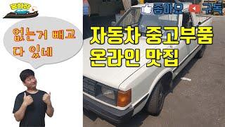 자동차중고부품 온라인 맛집