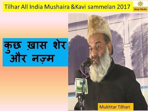 Kuch Khaas Sher & Nazm by Mukhtar Tilhari | Tilhar Mushaira 2017