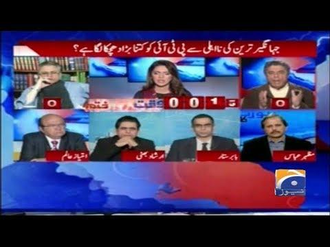 Report Card - 18-December-2017 - Geo News