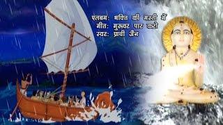 गुरुवर पार करो    Guruvar Paar Karo # Album Song # Singer Prachi Jain Official #