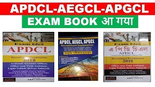 आ गया  APDCL EXAM का BOOK | MUST BUY