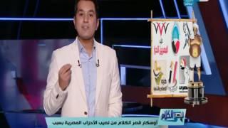 اوسكار قصر الكلام من نصيب الأحزاب المصرية بسبب عدم تواجدها على الساحة السياسية والأجتماعية في مصر