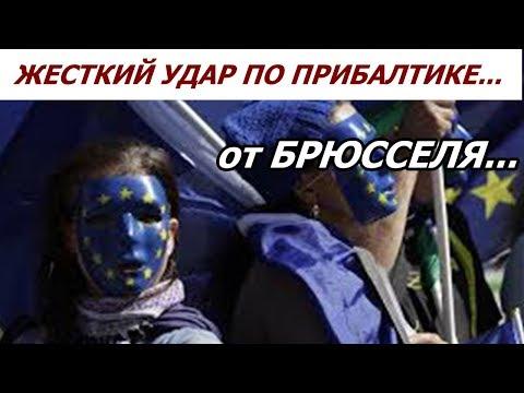 В ПРИБАЛТИКЕ ИСТЕРИКА! Брюссель нанес ЖЁСТКИЙ УДАР по нищей Прибалтике!