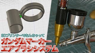 【3Dプリンターで自作】なんちゃってガンダムマーカーエアブラシシステムを作ってみた【SHIGEMON】
