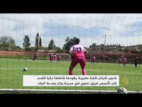 تأسيس فريق نسوي لكرة القدم ببلدة وزان المغربية  - 18:21-2017 / 4 / 17