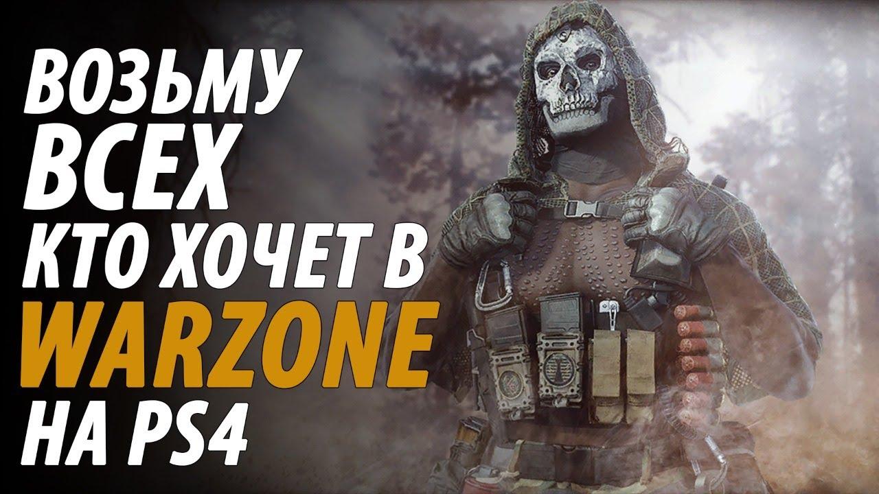 ВОЗЬМУ В  СКВАД ОБНОВА 1.23 СТРИМ Call of Duty®  Warzone PS4 Pro