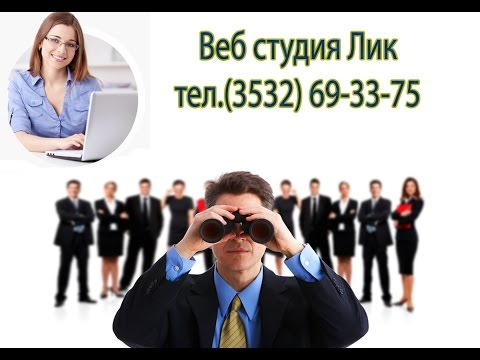 Разработка сайтов цена в Оренбурге