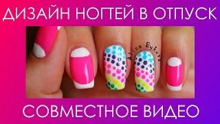 Дизайн Ногте в ОТПУСК | СОВМЕСТНОЕ ВИДЕО