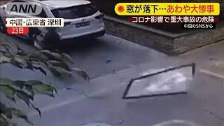 """窓が落下・・・あわや大惨事も""""新型コロナ""""の影響?(20/03/26)"""