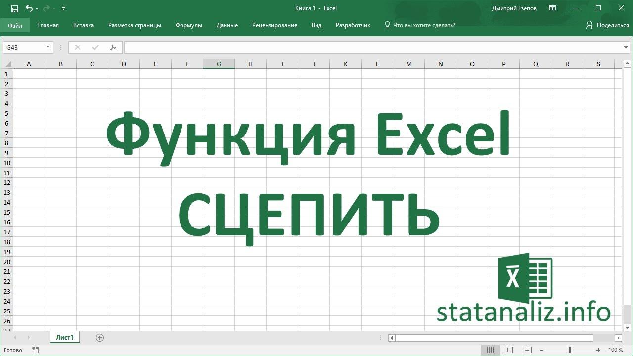Функция Excel СЦЕПИТЬ