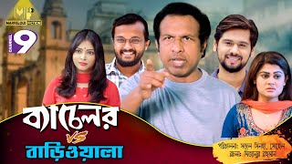 Bachelor vs Bariwala | ব্যাচেলর vs বাড়ীওয়ালা | Allen | Raffi | Marzuk Russell | Comedy Natok