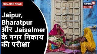 Shehar Ki Sarkar | Jaipur, Bharatpur, Jaisalmer और Pushkar के नगर निकाय की परीक्षा, Pass या Fail?