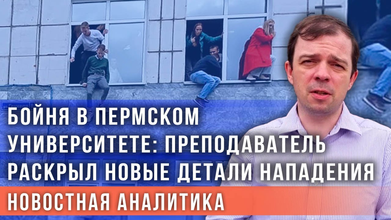 Стрельба в Пермском университете: очевидец раскрыл новые детали нападения