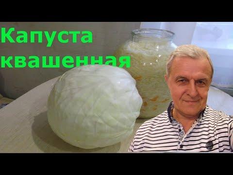 Как приготовить квашеную капусту в трехлитровой банке?