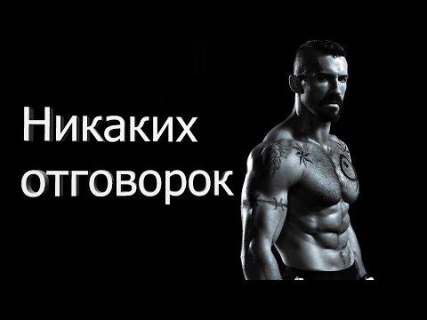 БОЛЬШЕ НИКАКИХ ОТГОВОРОК | Мотивация (2017) - Ржачные видео приколы