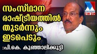 Will continue to intervene in Kerala Politics, says Kunjhalikutty  | Manorama News