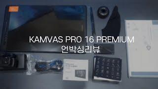 HUION KAMVAS PRO 16 PREMIUM 언박싱 리뷰 영상